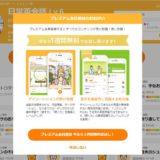スタディサプリENGLISH 無料会員・有料会員の違い(7日間無料体験あり)