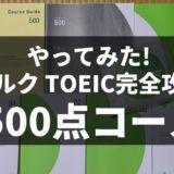 アルク「TOEIC完全攻略500点コース」の口コミ・評判は?対象レベルや内容を解説