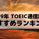 【最新】TOEIC通信教材おすすめランキング 3ヶ月で100~200点アップも可能です