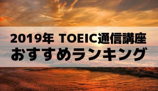 2019年 TOEIC通信教材の口コミ・評判を解説 【3ヶ月で100~200点伸ばしたい人におすすめ!】