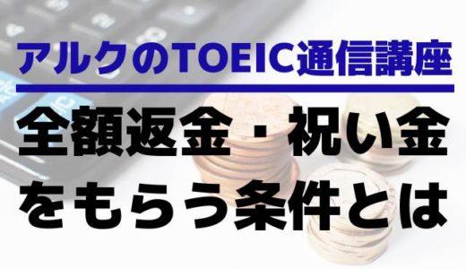 アルクTOEIC通信講座の全額返金保証、目標スコア達成お祝い金の条件を整理しました