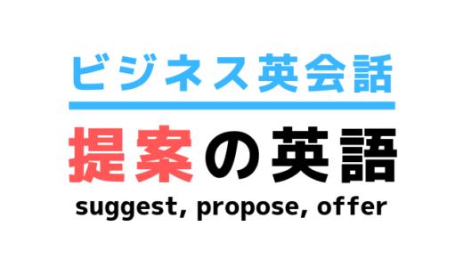 suggestとproposeの違い 「提案」を表す英語の使い分け、例文・フレーズ集