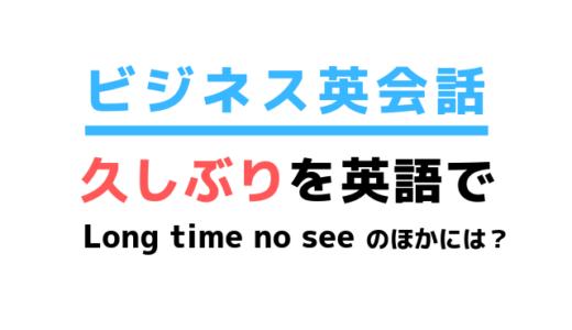 「久しぶり」「久しぶりに~する」の英語の例文29個 使い方や状況を解説