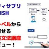 スタディサプリENGLISH「基礎英文法講座」は文法が苦手な人のおすすめ教材(TOEIC対策コース・ビジネス英語コースで利用可能)