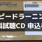 スピードラーニング無料試聴用CDの申込手順 返品or受講時の注意点とは?