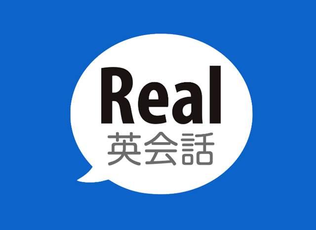 Real英会話のアプリロゴ画像