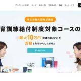 最大10万円OFF!!プログリットの英会話コースが一般教育訓練給付制度でお得に受講可能!