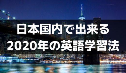 2020年版 日本国内のおすすめ英語学習法12選 【英会話・TOEIC】