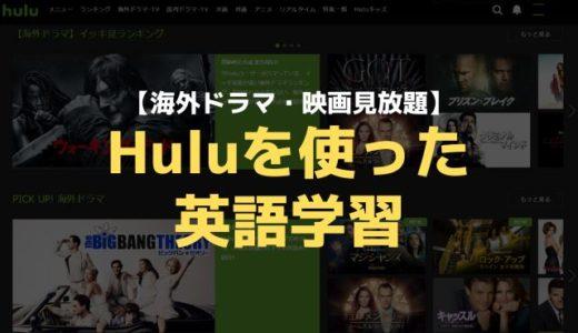 【実証】Huluは英語学習に使える!英語字幕の使い方、学習の進め方などをユーザーが解説