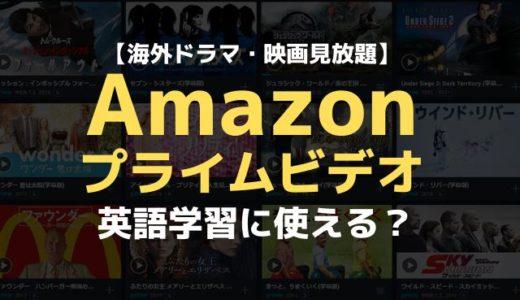 Amazonプライムビデオは英語学習に使えない?字幕や吹替の詳細をレビュー