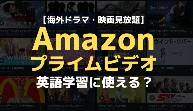 早送り アマゾン プライム Amazonプライムビデオをテレビで見る方法ベスト3