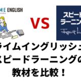 プライムイングリッシュとスピードラーニングの比較 英語力が本当に伸びる教材はどっち?