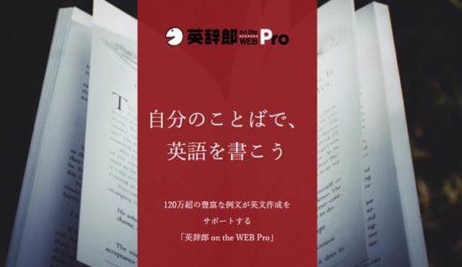 【口コミ】英辞郎 on the WEB Proは英語学習者やビジネスマンにおすすめ!電子辞書には無いメリットとは